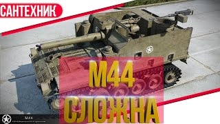 M44 Гайд (обзор) World of Tanks(wot)