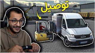 محاكي توصيل الطلبات #1 | أسوأ موصل طلبات في العالم Truck and Logistics Simulator