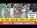 முதல் டெஸ்ட் - 2nd day ஜடேஜா மிரட்டல் அதிரடி  Ind vs Wi test day 2 Highlights