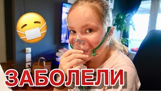 VLOG/ ЗАБОЛЕЛИ /Распускаем КСЮШЕ косички