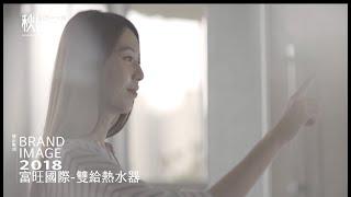 2018 品牌形象 富旺國際-雙給熱水器