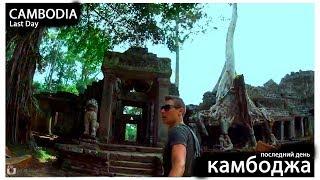 Камбоджа Ангкор путешествие, Юго Восточная Азия путешествия, Храмы Ангкора в Камбодже Сиемреап ЮВА / Видео