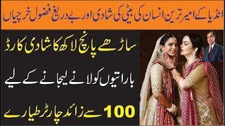 Isha Ambani Marriage | Most Expensive Wedding in the World |    Urdu/Hindi