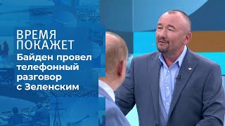 Украина: разговор с Байденом. Время покажет. Фрагмент выпуска от 08.06.2021