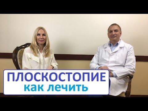 ПЛОСКОСТОПИЕ – как лечить. Факты и мифы о плоскостопии. Лечение плоскостопия у взрослых и детей.