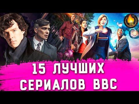 15 ЛУЧШИХ СЕРИАЛОВ BBC: ОТ ХОРОШЕГО К ЛУЧШЕМУ