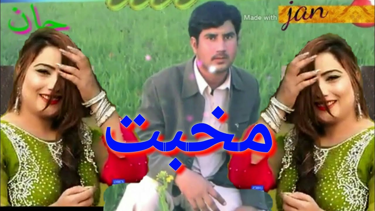 Pashto Mix Tapy Rahim Shah And Nazia Iqbal 7up Songs
