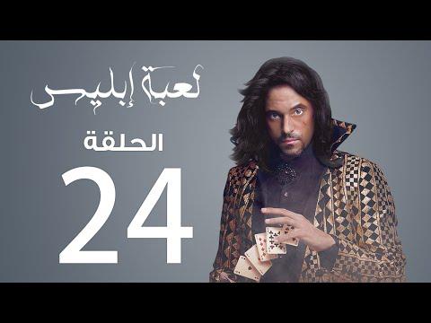 مسلسل لعبة إبليس الحلقة 24 كاملة HD 720p / مشاهدة اون لاين