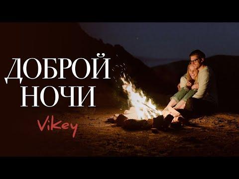 Стих «Доброй ночи» Ах Астаховой, читает В. Корженевский, 0+