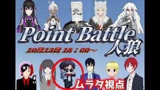 [LIVE] Point Battle 人狼 ムラタ視点
