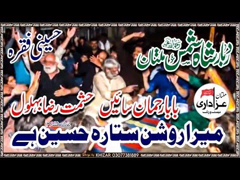 Nohakhawan Hussaini Al Fukra Sain Rehman Faqeer Hyderabad | 6 July 2017 | Kalam Sarkar E Wafa thumbnail