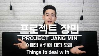 장민 in 코리아 - 스페인 사람에 대한 오해 / Jang Min in Korea - Things to deal with