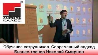 Обучение сотрудников. Современный подход. Бизнес-тренер Николай Смирнов