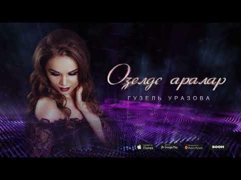 Гузель Уразова - Озелде аралар (Премьера песни, 2019)