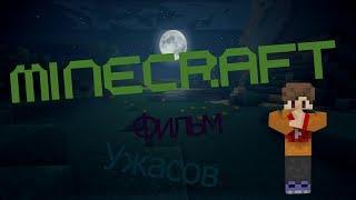 Фильм Ужасов Minecraft САМАРА!