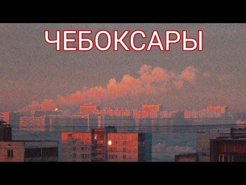 17 июня 2020 г. Мой город Чебоксары рунтур по городу чебы