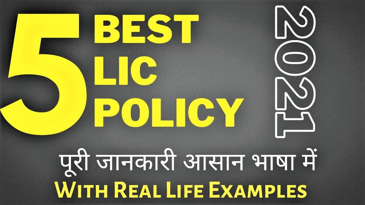 Top 5 LIC Policy 2021 | Best 5 LIC Plan 2021 | Best 5 ...