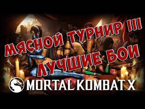 Mortal Kombat X - Мясной турнир 3. Лучшие Бои. 60 FPS 1080p