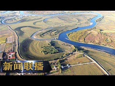 《新闻联播》 领航新时代 内蒙古:打造祖国北疆亮丽风景线 20190302 | CCTV