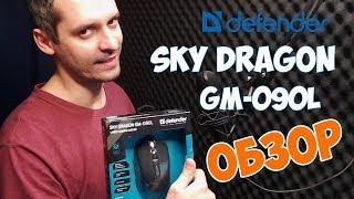 SKY DRAGON GM-090L - распаковка и обзор бюджетной игровой мыши от Defender