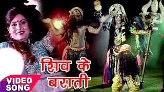 Bol Bam Hit कावर गीत 2017 - Sanjana Raj - शिव के बरतिया - Bhojpuri Hit Kawar Songs 2017