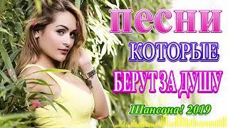 Вот это  сборник Лучшие русские песни сентябрь 2019💕Нереально красивый Шансон! 2019💕песни Новинка