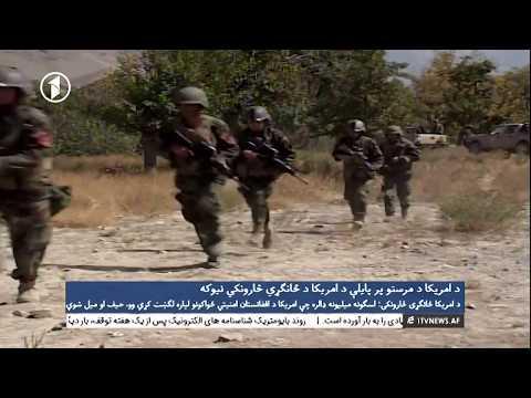 Afghanistan Pashto News 04.03.2018  د افغانستان پښتو خبرونه