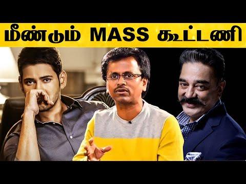 AR.Murugadoss இயக்கத்தில் Kamal உடன் இணையும் Mahesh Babu! - வெளியான Mass Update | HD