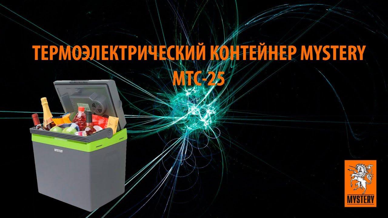 Автохолодильник Mystery MTC-241 - YouTube
