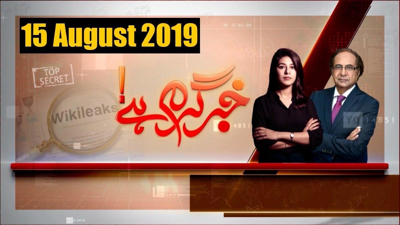 Khabr Garm Hai with Sundas Khan   Ehtisham ul Haq   15 August 2019   Public News
