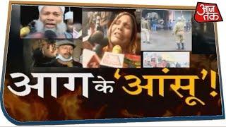 Delhi Fire: बिना NOC चल रही थी फैक्ट्री, 43 मौत का जिम्मेदार कौन?
