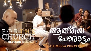 Athmeeya Porattam | ആത്മീയ പോരാട്ടം | Dr. Blesson Memana New song | For the Church [HD]