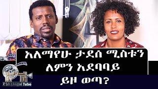 Ethiopian :JegolTube| አለማየሁ ታደሰ ሚስቱን ለምን አደባባይ ይዞ ወጣ