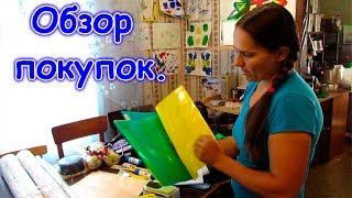 Обзор покупок в городе. (08.18г.) Семья Бровченко.