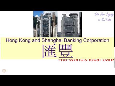 """HONG KONG AND SHANGHAI BANKING CORPORATION"" in Cantonese (匯豐) - Flashcard"