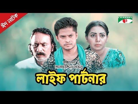 Life Partner | লাইফ পার্টনার | EiD Natok | Niloy | Prova | Salauddin Lavlu | Channeli Tv
