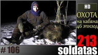 Зимняя охота на кабана с вышки ночью