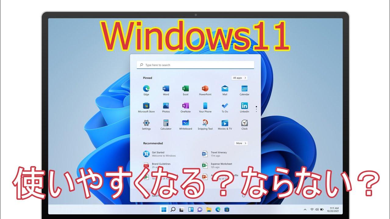 Windows11についてどんな感じになるのか想像