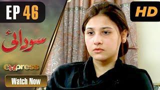 Pakistani Drama | Sodaye - Episode 46 | Express Entertainment Dramas | Hina Altaf, Asad Siddiqui