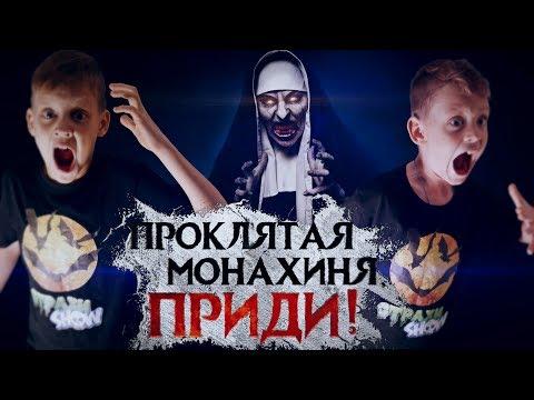Никогда не вызывай Проклятую Монахиню – Вызов Духов | Страхи Шоу #59