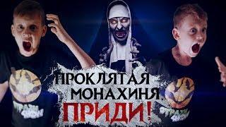 Gambar cover Никогда не вызывай Проклятую Монахиню – Вызов Духов | Страхи Шоу #59