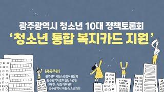 청소년 통합 복지카드 지원 정책 토론회
