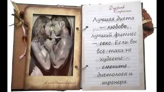 Дневник страсти