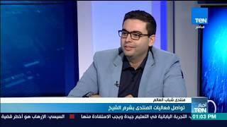 أخبار TeN - تغطية خاصة لليوم الثاني لمنتدى شباب العالم بشرم الشيخ