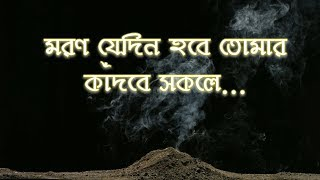 Video মরণ যেদিন হবে তোমার- New bangla Islamic song 2018। bangla gojol download MP3, 3GP, MP4, WEBM, AVI, FLV Juni 2018