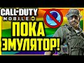 Call of Duty Mobile - Бан за Эмулятор на пк? Почему не стоит играть В Call of Duty Mobile на пк?