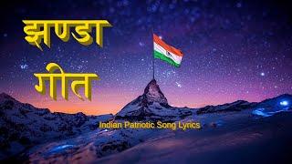 Vijayi Vishwa Tiranga Pyara|झण्डा गीत - Indian Patriotic song lyrics|Jai Hind|Jai Bharat