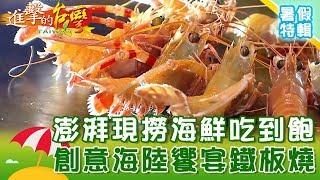 【進擊暑假特輯-宜蘭】澎湃現撈海鮮吃到飽 創意海陸饗宴鐵板燒