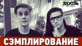 Сэмплирование: Создание минуса Justin Bieber - Sorry