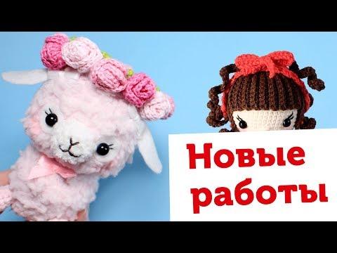 Вязание амигуруми крючком игрушек видео мастер класс